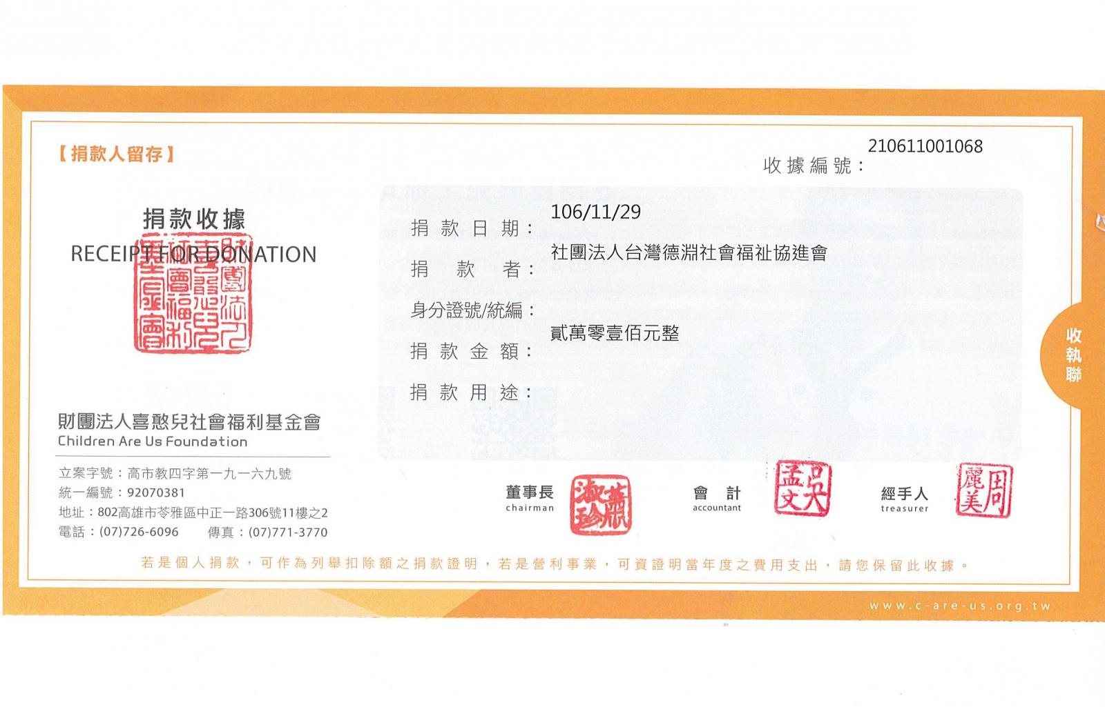 德淵公益捐贈2017_喜憨兒社會福利基金會