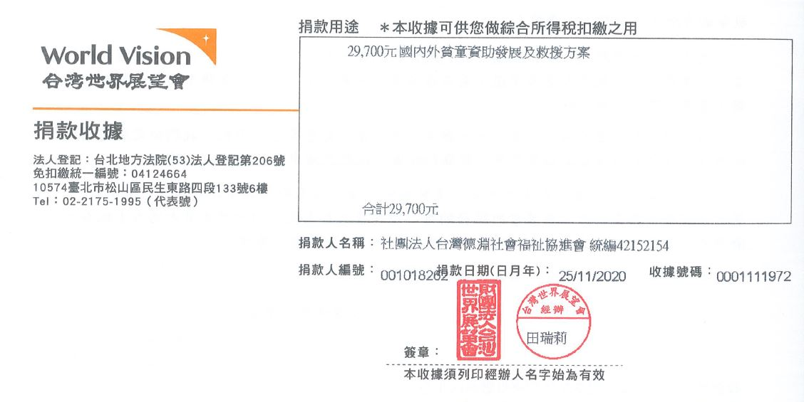 台灣世界展望會2020德淵公益