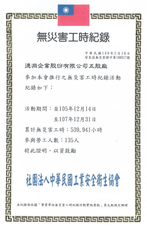 德淵無災害工時紀錄累計539,941小時