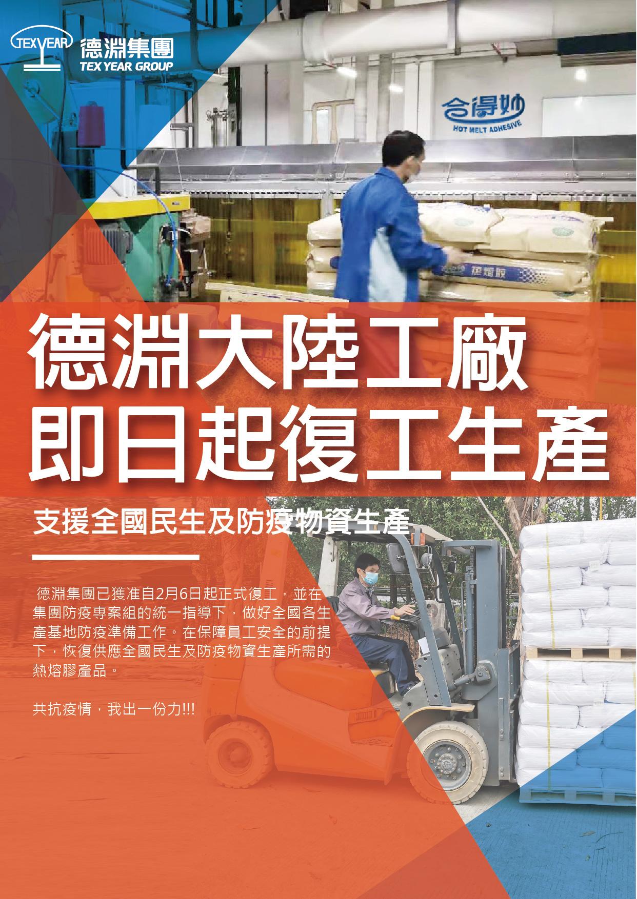德淵大陸工廠即日起提前復工生產