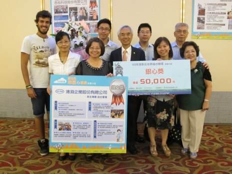 德淵企業獲選2014年新北市政府勞工局『幸福心職場銀心獎』