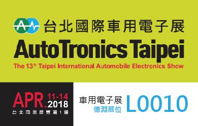 2018台北國際車用電子展