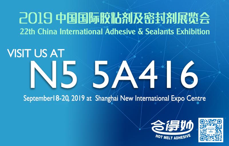 2019中国国际胶粘剂及密封剂展览会