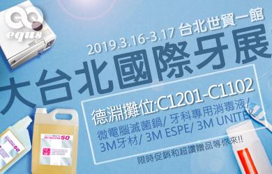 2019台北國際牙展暨學術年會