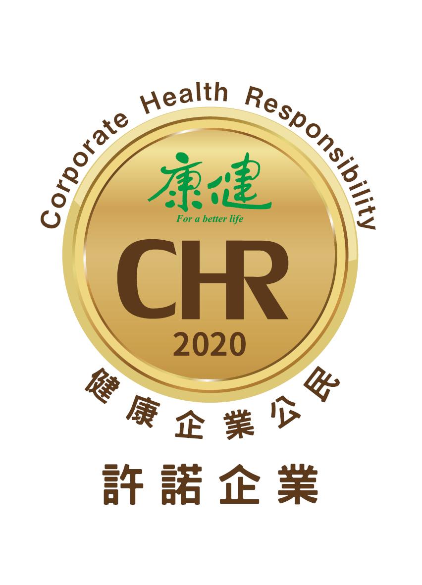 CHR健康企業 德淵獲2020許諾標章