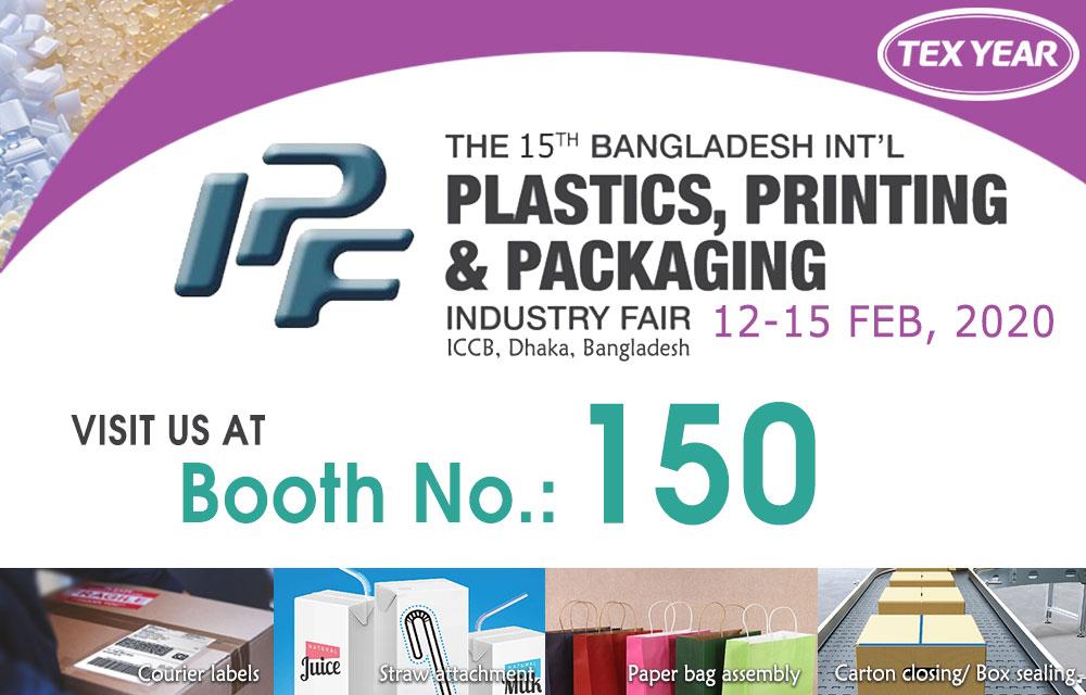 德淵集團邀請您參加2020年孟加拉國際包裝工業展