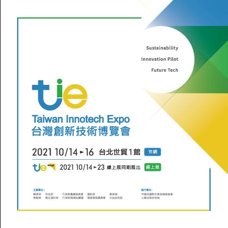 2021台灣創新技術博覽會 Taiwan Innotech Expo 2021
