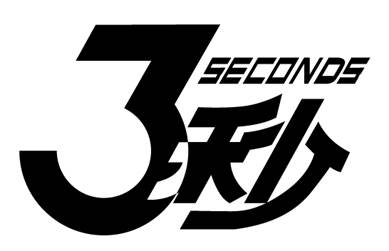 3秒膠 3 Seconeds Super Glue