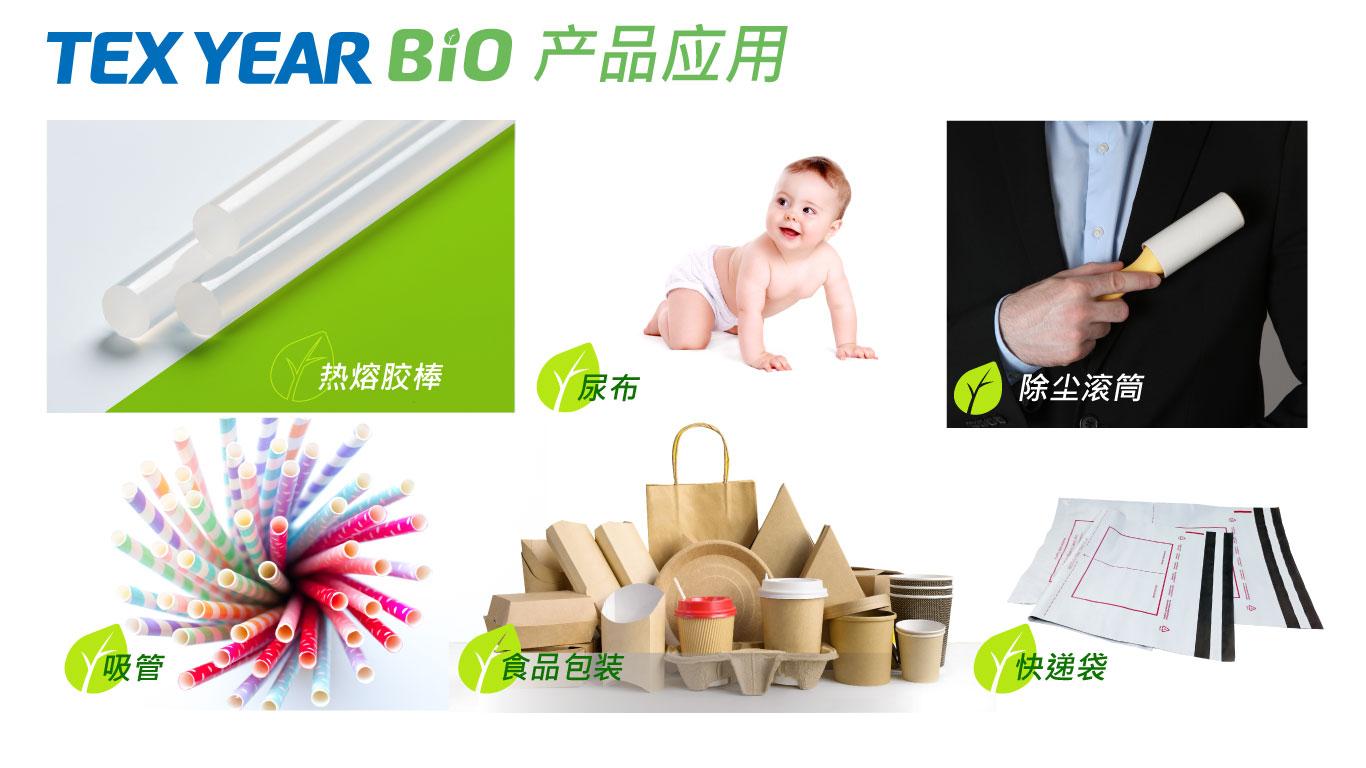生物可分解热熔胶材-德淵Bio-Tex Year Bio