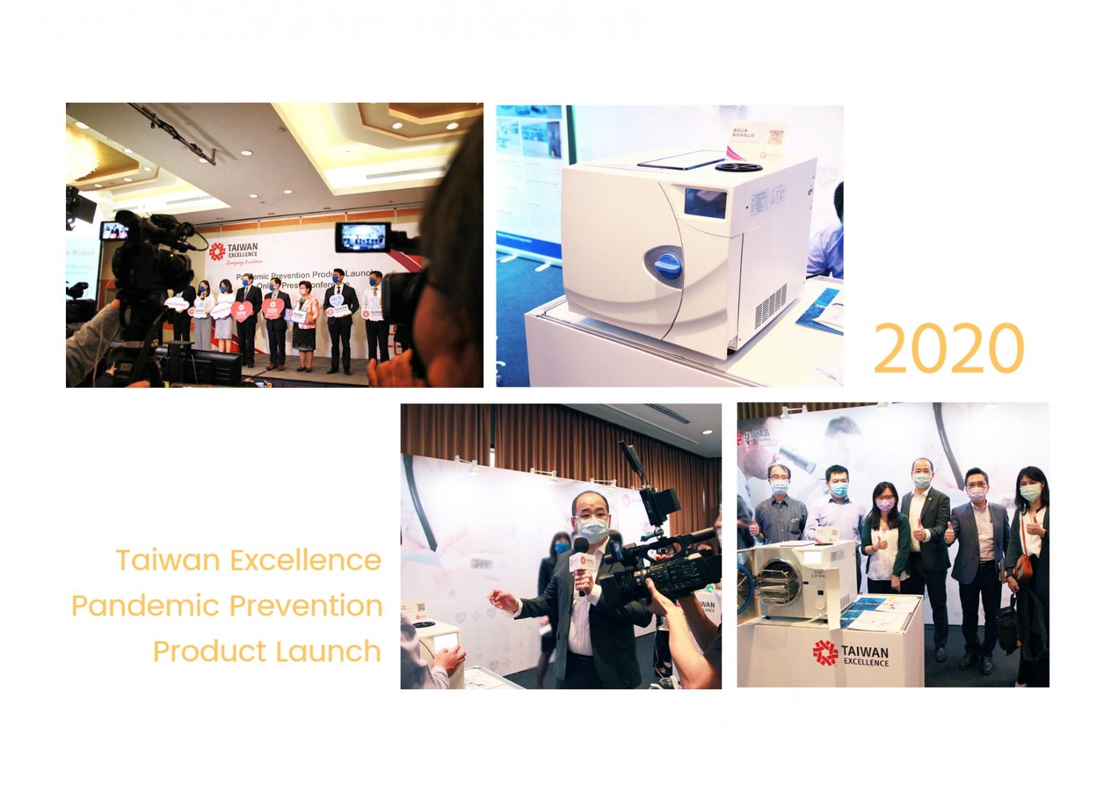 德淵受邀外貿協會台灣防疫產業國際線上記者會