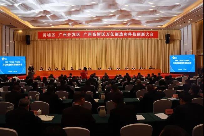 廣州市黃埔區、廣州開發區、廣州高新區萬億製造和科技創新大會