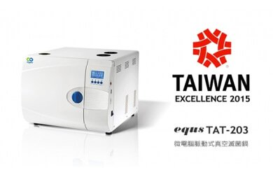 The EQUS Computerized Pulse Vacuum Autoclave Venus(TAT-203C) has won the 2015 Taiwan Excellence Award.