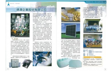 "Tex Year Industries was Awarded with ""Excellent Corporation in Taoyuan County"